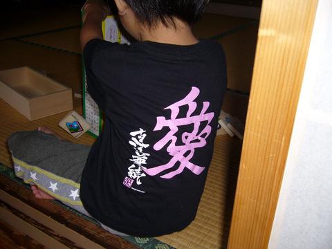 20100813アクアリウム休日(天地人)直江兼続愛.JPG