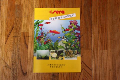 20101102アクアリウム(水槽ガイドブック)seraセラコケ対策チェックリスト表紙.JPG