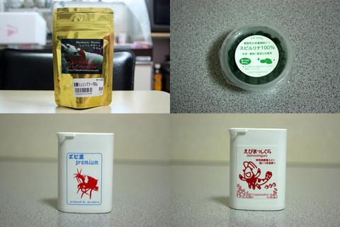 20110106アクアリウム(水槽用品)紅蜂シュリンプフード エビ玉premium えびまっしぐら 餌.JPG