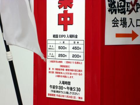 20101024戦国EXPO(入り口)料金開館時間.JPG