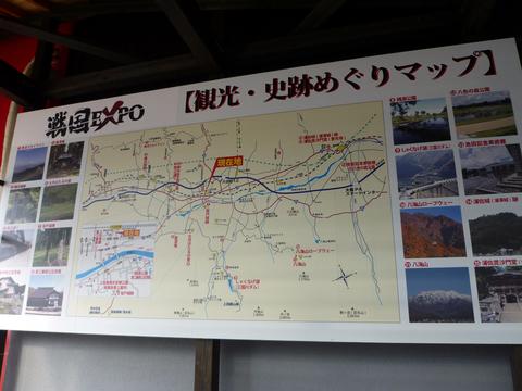 20101024戦国EXPO(周辺MAP)六日町温泉八海山.JPG