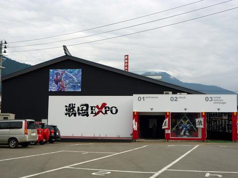 20101024戦国EXPO(外観)正面入り口.JPG