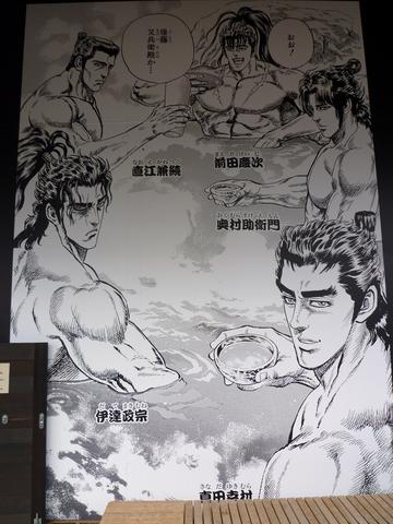 20101024戦国EXPO(花の慶次)前田慶次真田幸村伊達政宗.JPG
