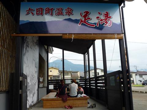 20101024戦国EXPO(足湯)六日町温泉.JPG