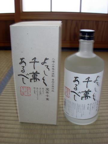 20101103新潟(日本酒)八海山米焼酎よろしく千萬あるべし.JPG