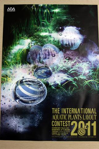 20101216アクアリウム(世界水草レイアウトコンテスト2011)応募パンフレット表.JPG