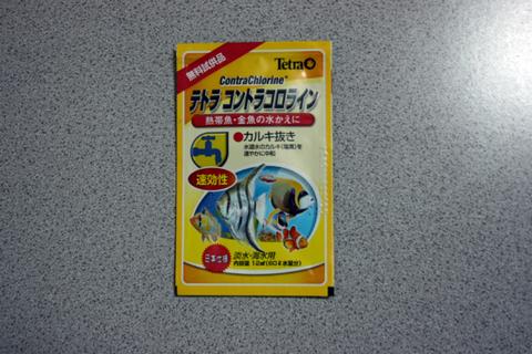 20110106アクアリウム(水槽用品)テトラコントラコロライン試供品.JPG