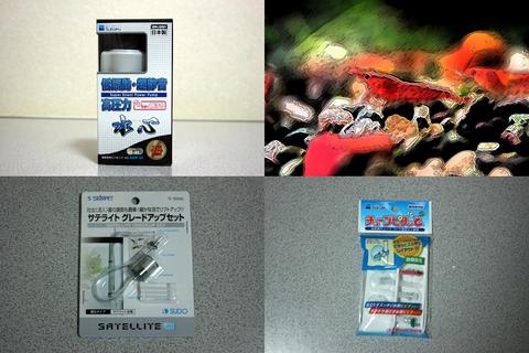 20110106アクアリウム(水槽用品)水心SSPP-3S サテライトグレードアップ チューブピタッと.JPG