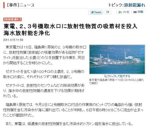 20110416アクアリウム(ゼオライト)吸着 放射性セシウム MSN産経ニュース.JPG